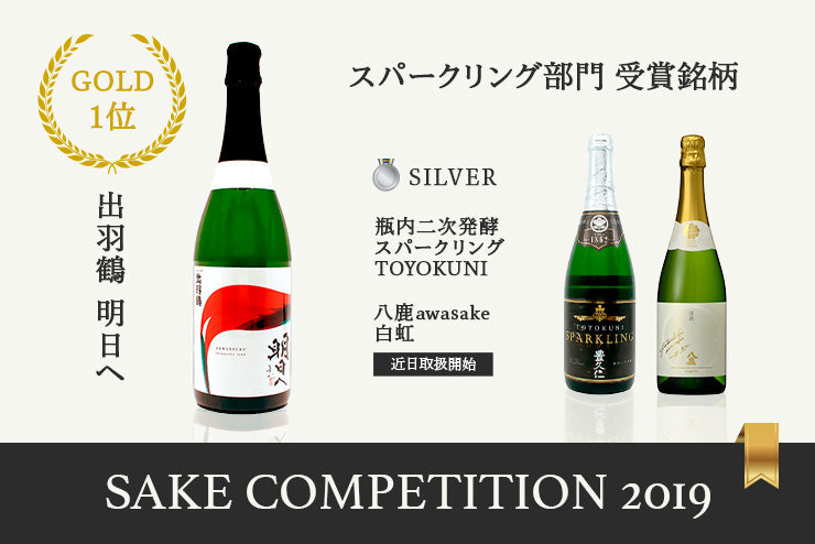 「SAKE COMPETITION 2019」受賞銘柄のご紹介