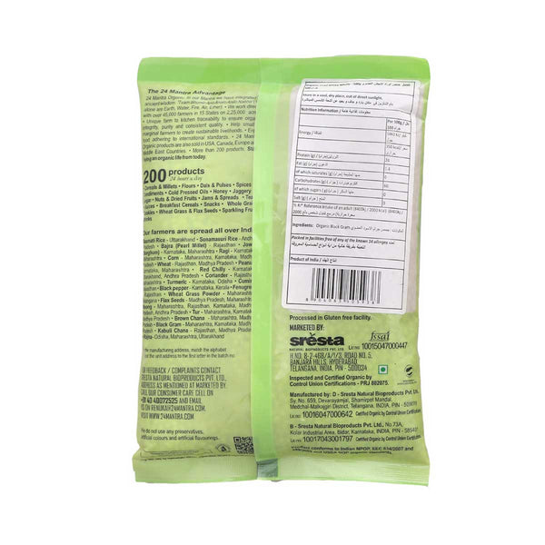 24 Mantra Urad Dal White Whole, 500g