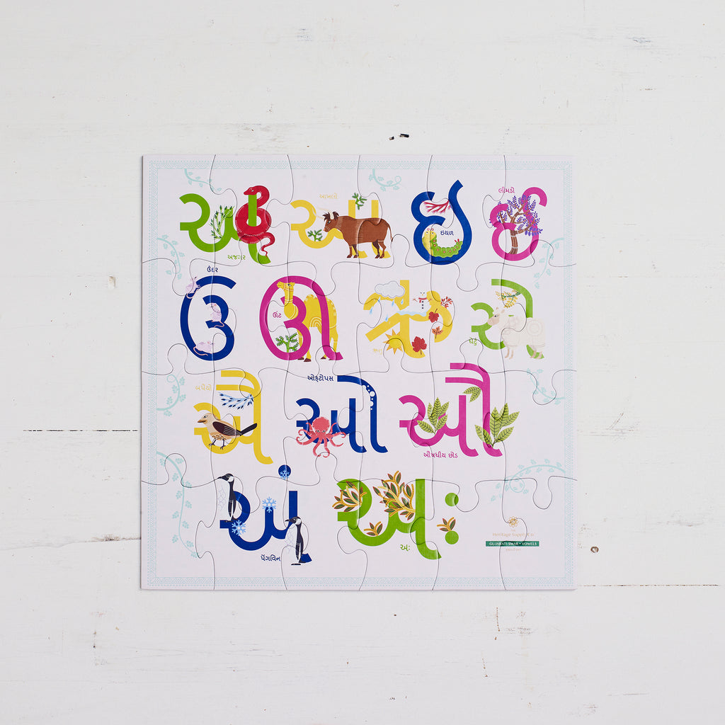 Heritage Alphabet Puzzles (Gujarati Vowels) | PRE-ORDER!