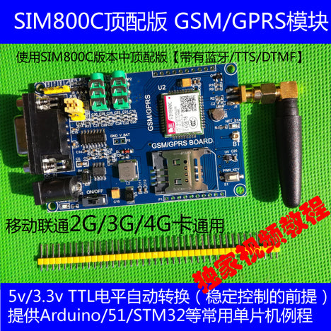 SIM800C GSM GPRS module development learning board 51 STM32 ARDUINO SIM900A  TTS with Bluetooth and antenna