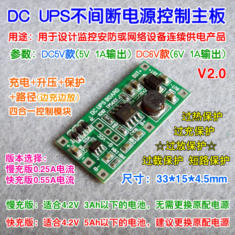 DC UPS V2 0 power supply module, the router uninterruptible power backplane  version available 5V 1A for Arduino and raspberry pi Built in Mosfet