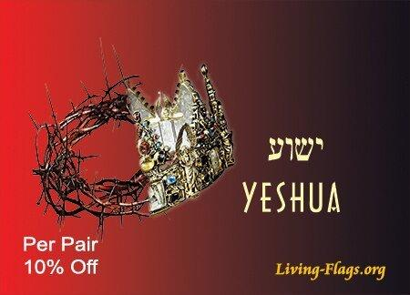 RESURRECTION YESHUA - HEBREW - Habotai Silk Printed Worship Flags - LIVING FLAGS STORE