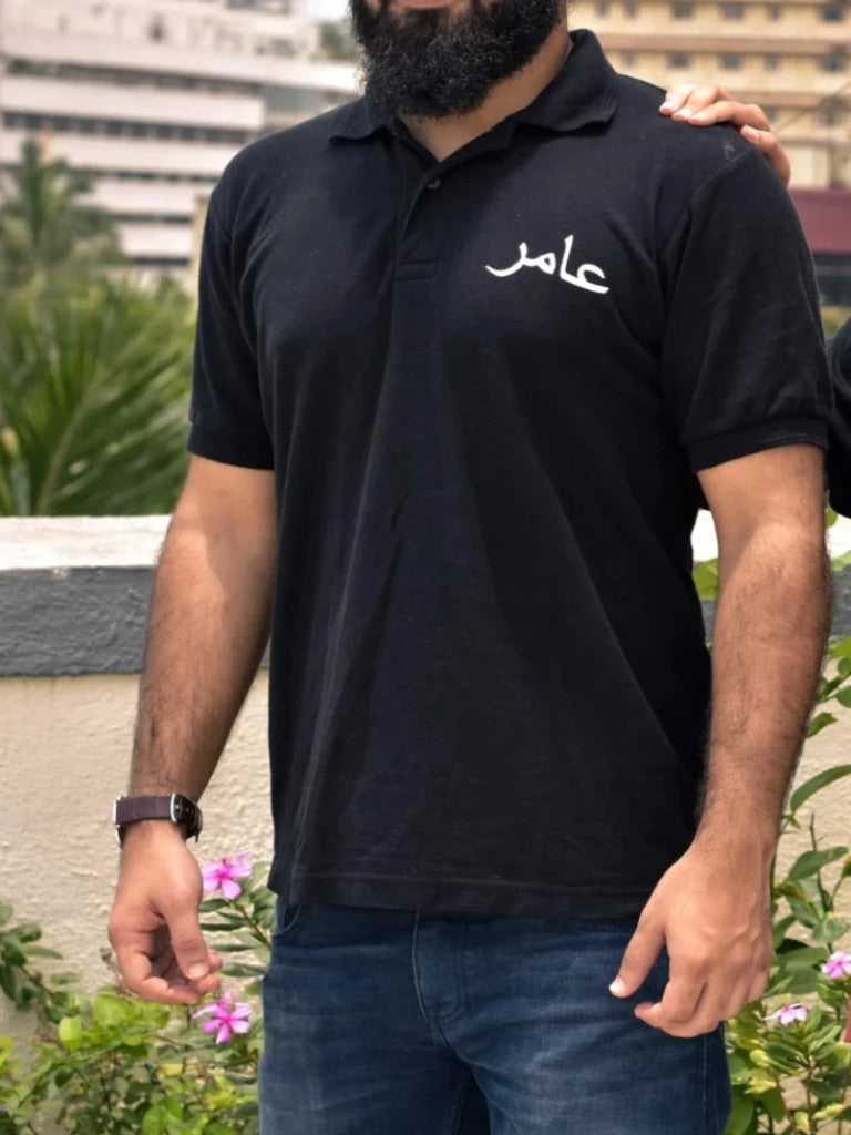 Men's Polo T-Shirt with name printed in Arabic - Modest Essentials