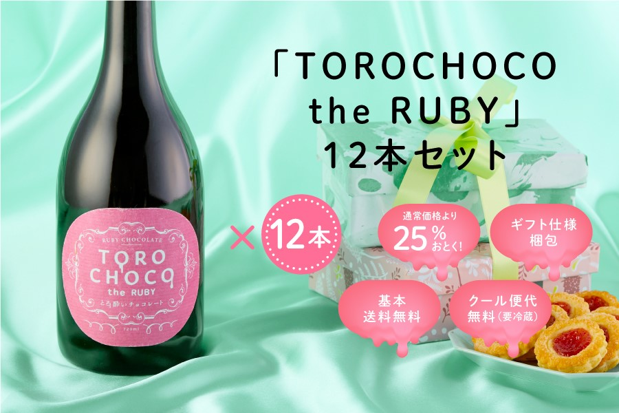 【25%OFF・基本送料無料】TOROCHOCO the RUBY ×12本