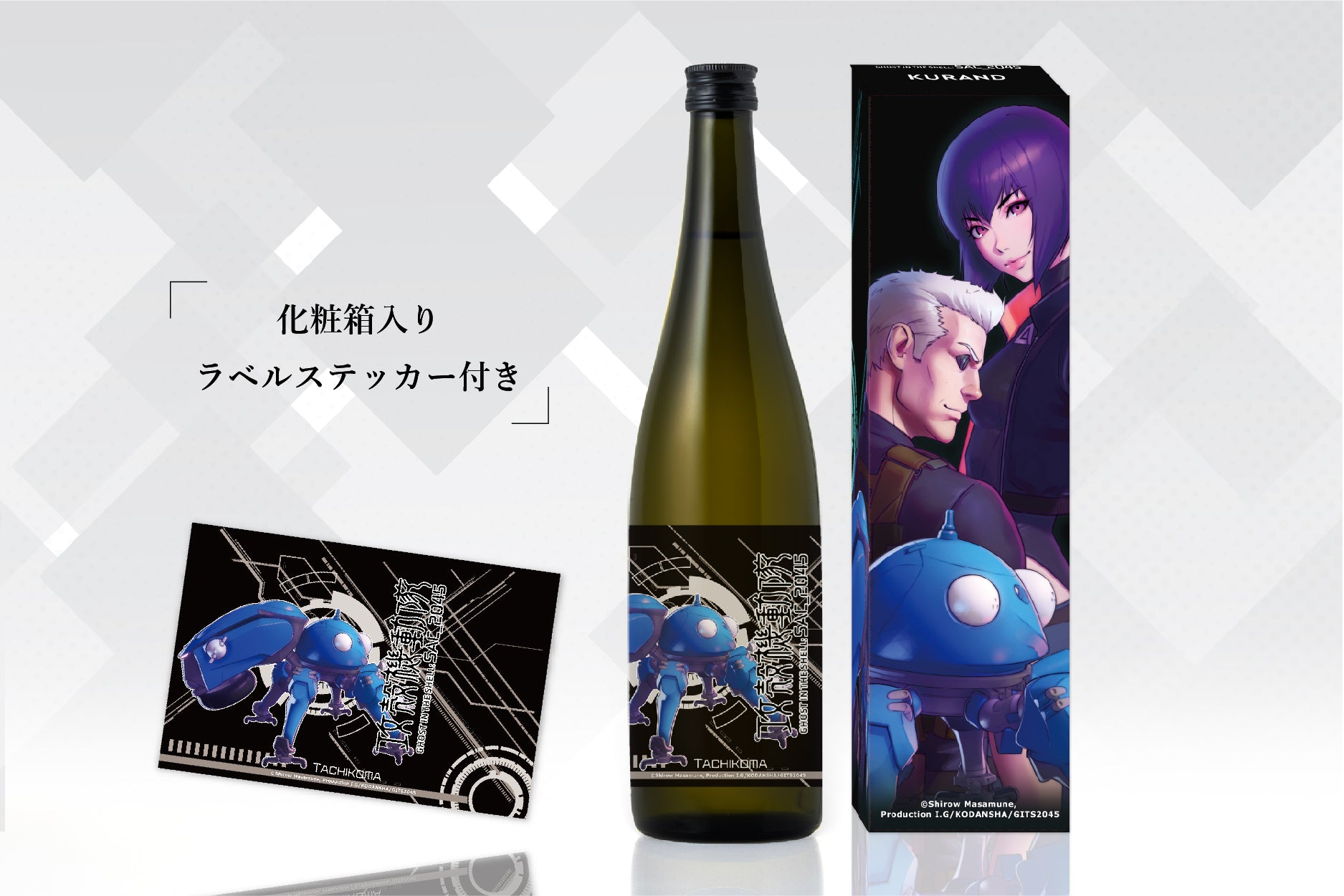 GHOST IN THE SHELL: SAC_2045 - タチコマver. -