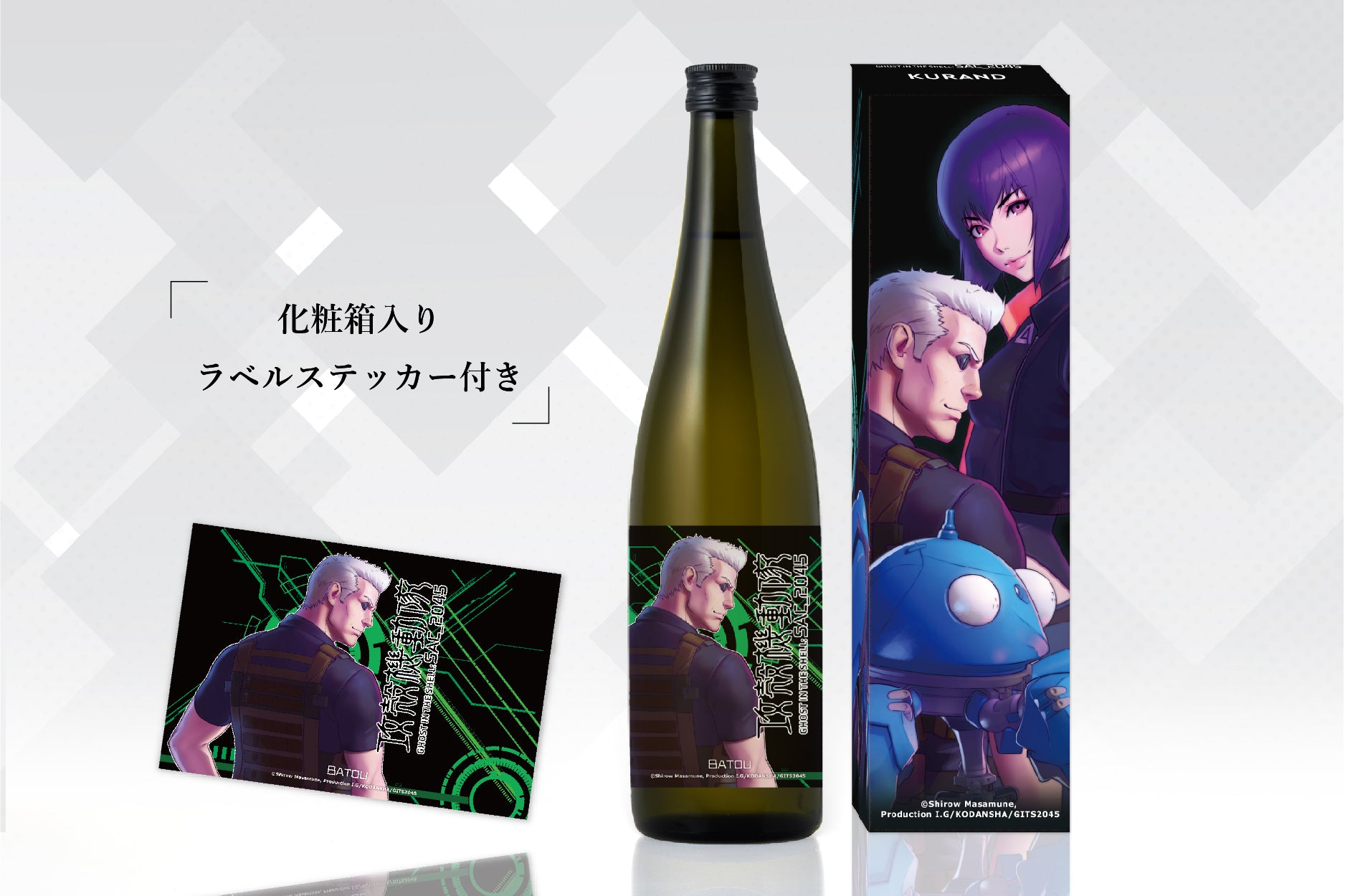 GHOST IN THE SHELL: SAC_2045 - バトーver. -