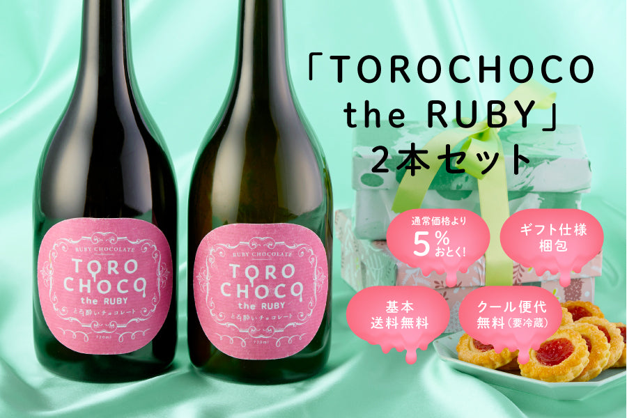 【5%OFF・基本送料無料】TOROCHOCO the RUBY ×2本
