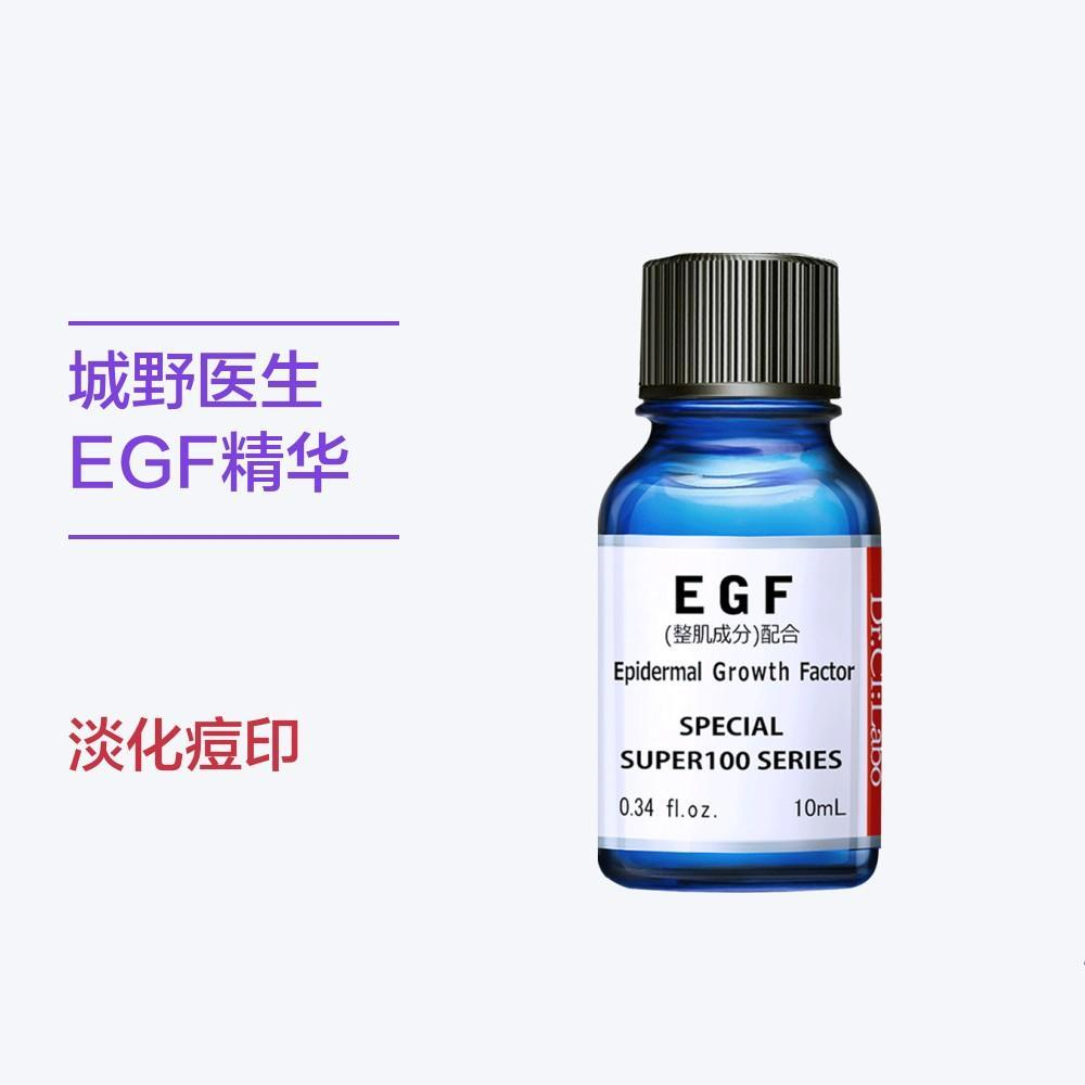 城野医生 EGF修复精华原液10ml simple Dr.Ci:Labo