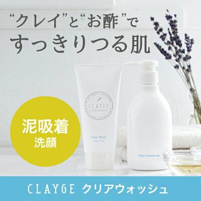 CLAYGE 海泥卸妆洁面 beauty CLAYGE
