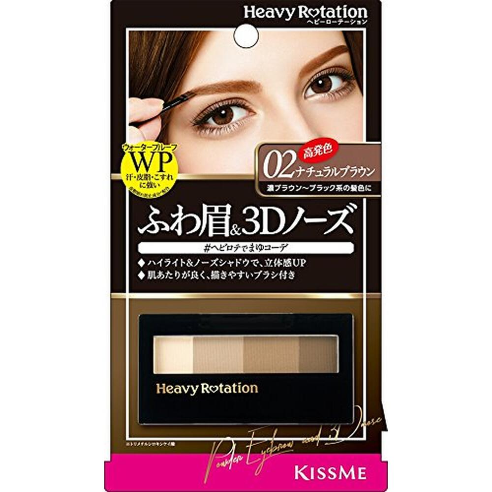 Heavy Rotation 立体塑形3D鼻影眉粉 阴影粉 variable KissMe 自然棕