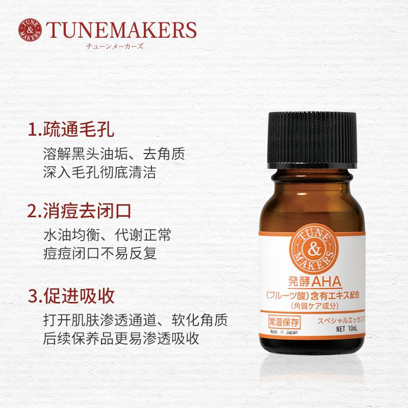 日本 TUNEMAKERS 发酵AHA果酸原液 疏通毛孔 平衡抚平痘痘 10ml simple TUNEMAKERS