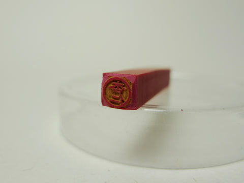 Miniature Stamp - Xing Ren (Almond)