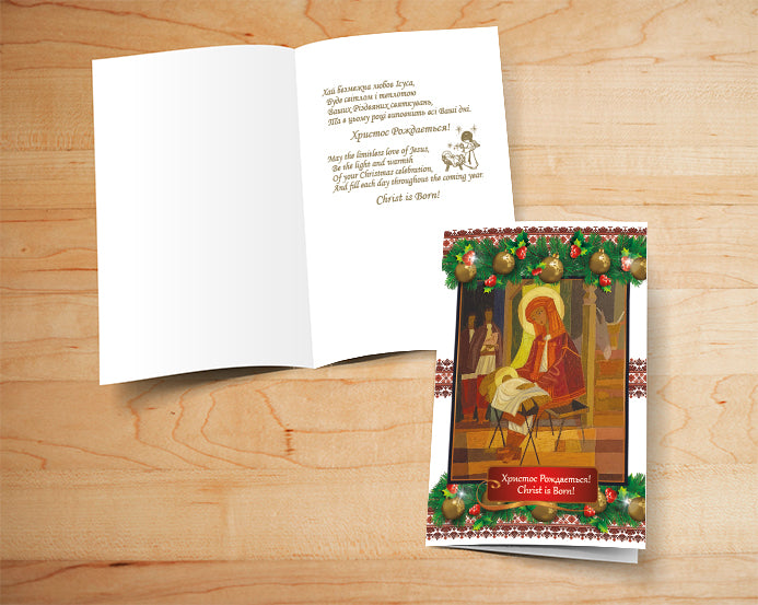 Box of 16 Religious Christmas Cards - 002
