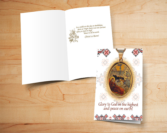 Box of 16 Religious Christmas Cards - 004