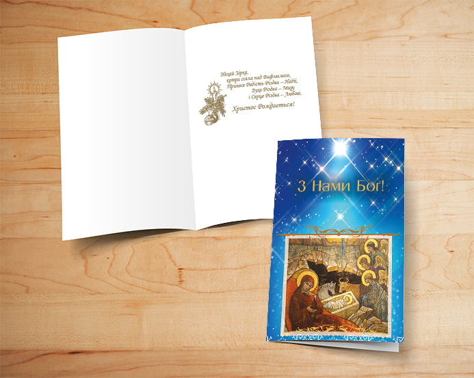 Box of 16 Religious Christmas Cards - 005