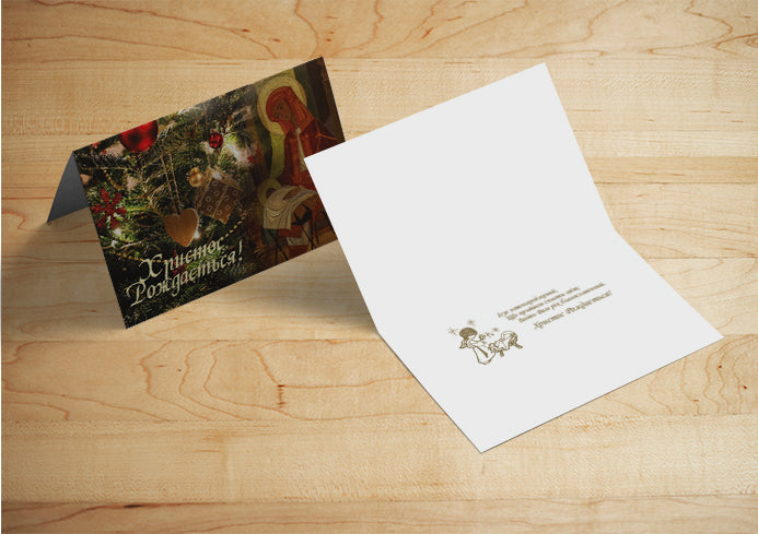 Box of 16 Religious Christmas Cards - 006