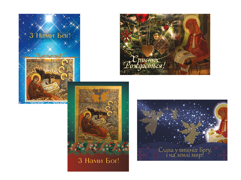 Box of 16 Religious Christmas Cards - Assorted Pack #2