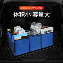 Load image into Gallery viewer, Universal Car Storage Organizer Cargo Container Folding Storage Box