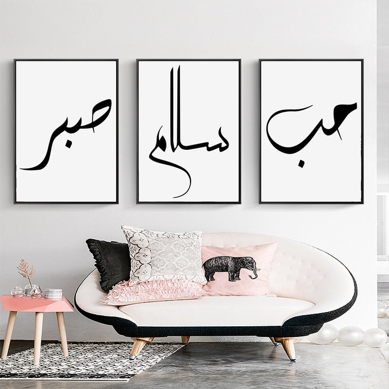 Love Peace Islamic Calligraphy Muslim Wall Art