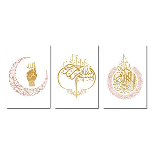 Islamic Wall Art | Canvas | Ayatul Kursi