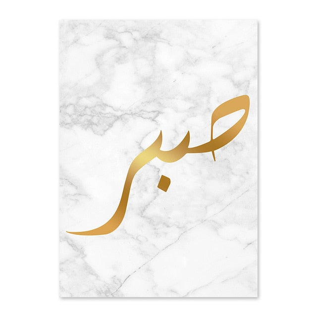 Patience Peace Love Islamic Calligraphy Muslim Wall Art Marble Gold