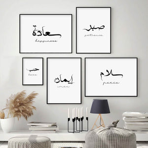 Black and White Islamic Calligraphy Minimalist Canvas