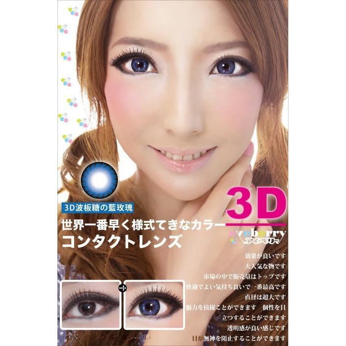 BLUE CONTACTS - DIVA LOLLIPOPS BLUE - Lens Beauty Queen