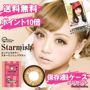 COLORED CONTACTS GEO STARMISH BROWN - Lens Beauty Queen