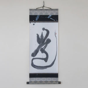 乃鳳 道 みち 書道 書 黒棘 Nohoh michi shodo japanesecalligrapy japaneseart kokkyoku 001