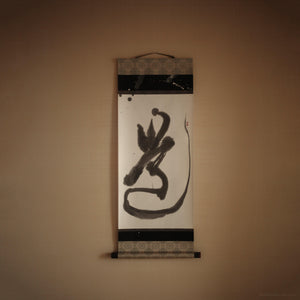 乃鳳 道 みち 書道 書 黒棘 Nohoh michi shodo japanesecalligrapy japaneseart kokkyoku 002