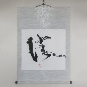 ผลรวม Nohoh ผลรวม shodo japanesecalligrapy japaneseart kokkyoku 001
