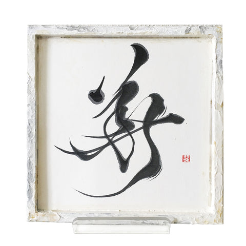 Shiokawa suihouichikawa ฮานะ splendor shodo japanesecalligrapy japaneseart kokkyoku