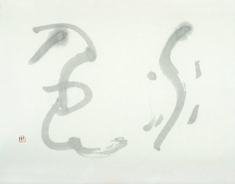 柿下木冠 水色 書道 書 黒棘 bokkankakishita mizuiro Watercolor shodo japanesecalligrapy japaneseart kokkyoku
