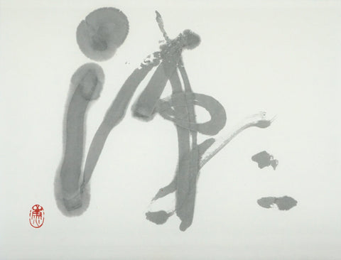 柿下木冠 瀬 書道 書 黒棘 bokkankakishita se shallows shodo japanesecalligrapy japaneseart kokkyoku
