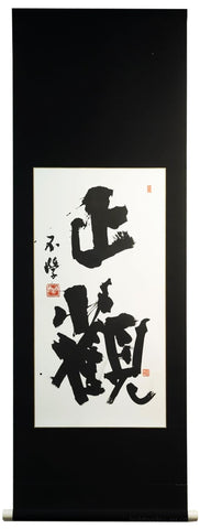 A black thorn that adorns the calligraphy of the Shodo shodokusho (the book of calligraphy)