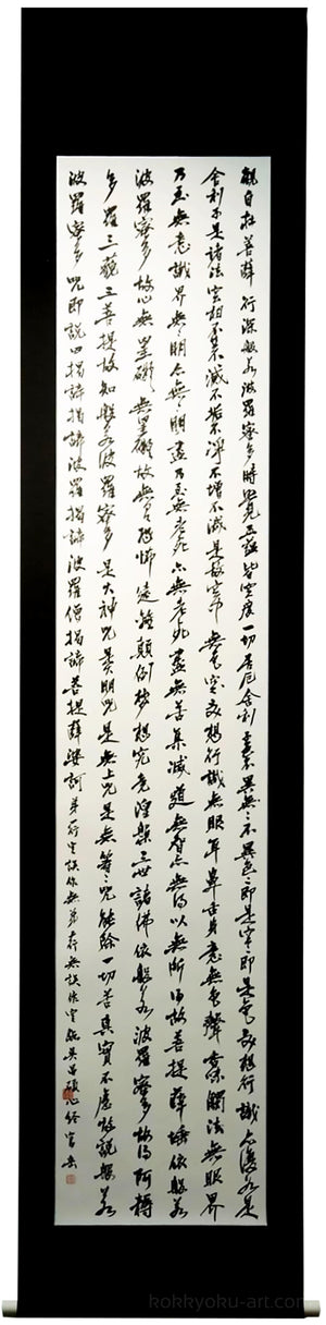 Fumitake Watanabe calligraphy book buy book decorate with black spines