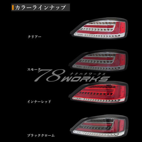 78Works Fiber LED Taillights S15