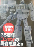 Transformers Masterpiece MP-44 G1 Optimus Prime Convoy 3.0 Grey Prototype Robot Advertisement