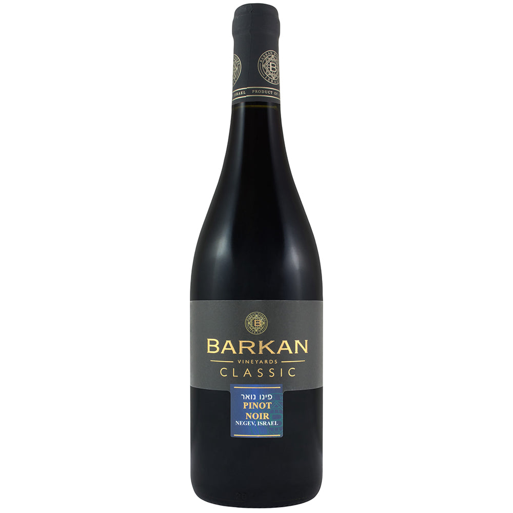Barkan Classic Pinot Noir 2017 Kosher Red Wine - (750ml)