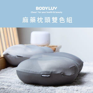 麻藥枕頭雙色組</br>Addiction Pillow Duo Set