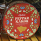 Swedish Ginger Snaps, Red Gift Tin