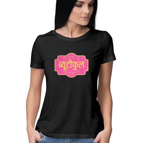 Beautiful Women's Half Sleeve Tee - Shor Bazaar