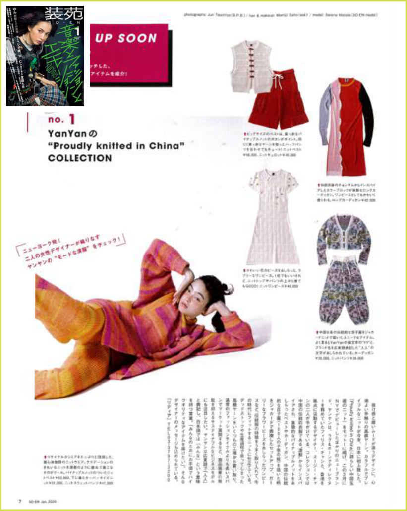 YanYan in So-En, January Issue 2020