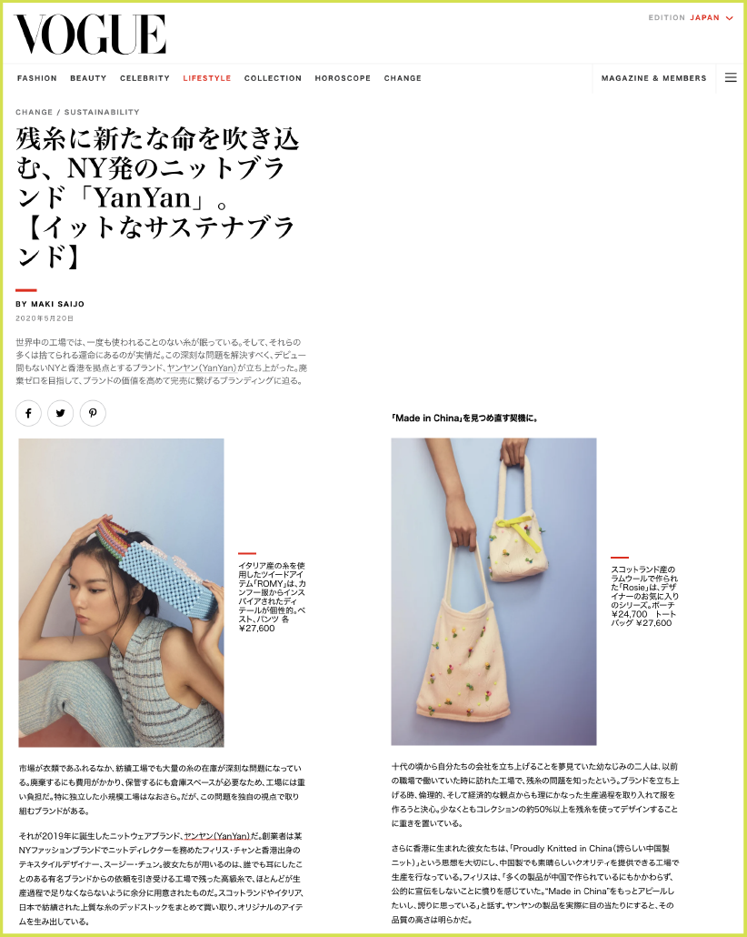 https://www.vogue.co.jp/change/article/yanyan