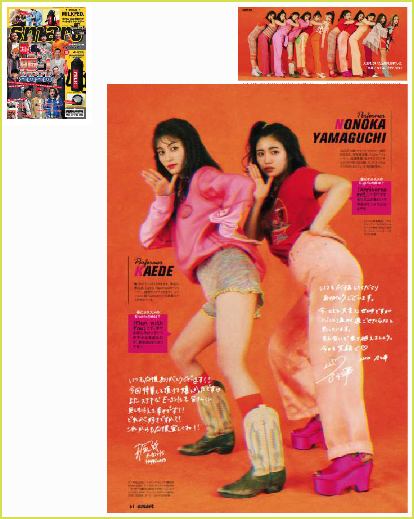 YanYan in smart, June Issue 2020