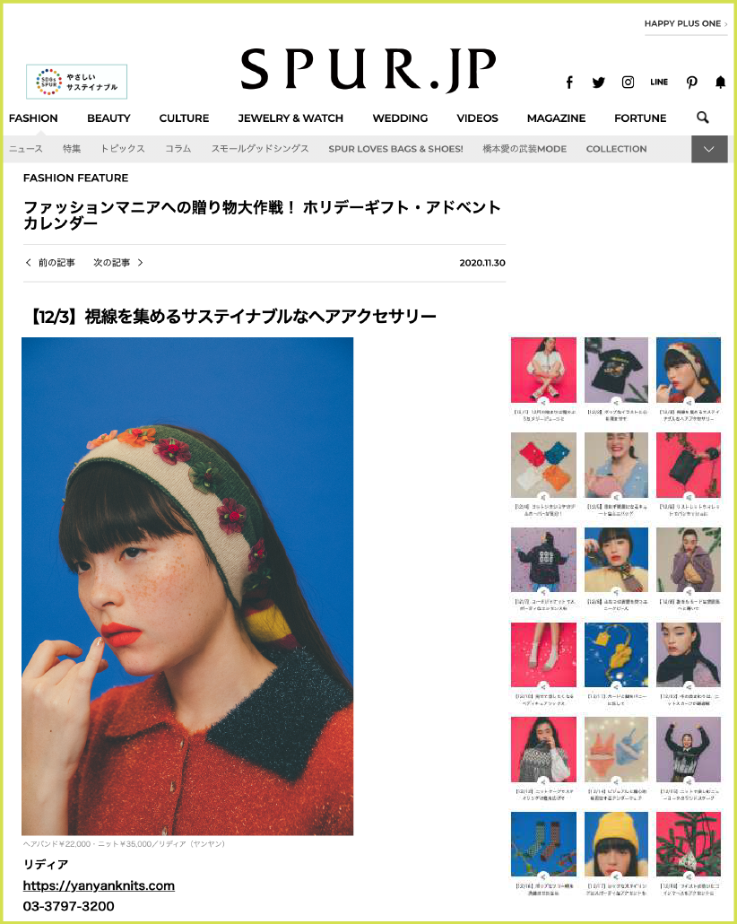 https://spur.hpplus.jp/fashion/feature/c01_201130/aGKQgYA/