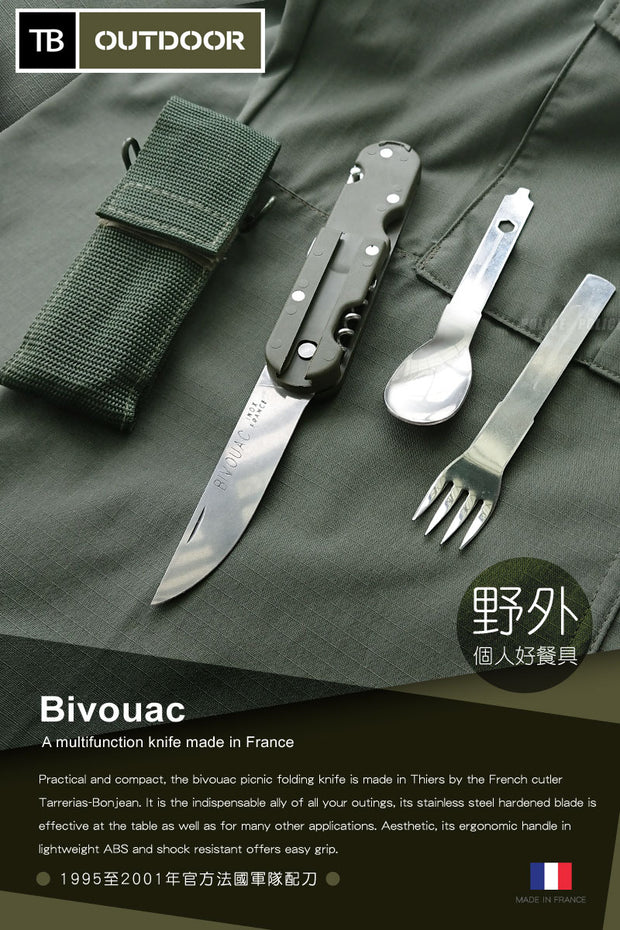 TB Outdoor Bivouac 折刀