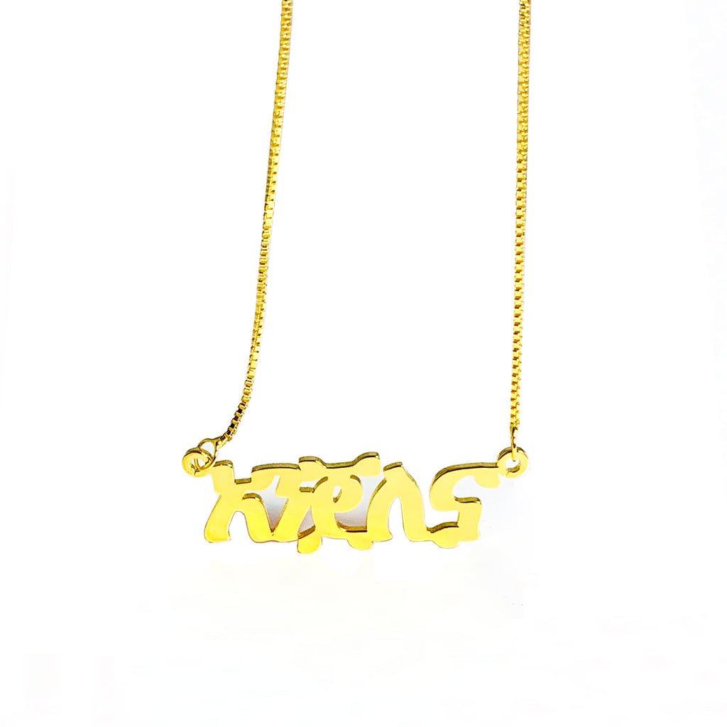 Ethiopian Name Necklace Amharic