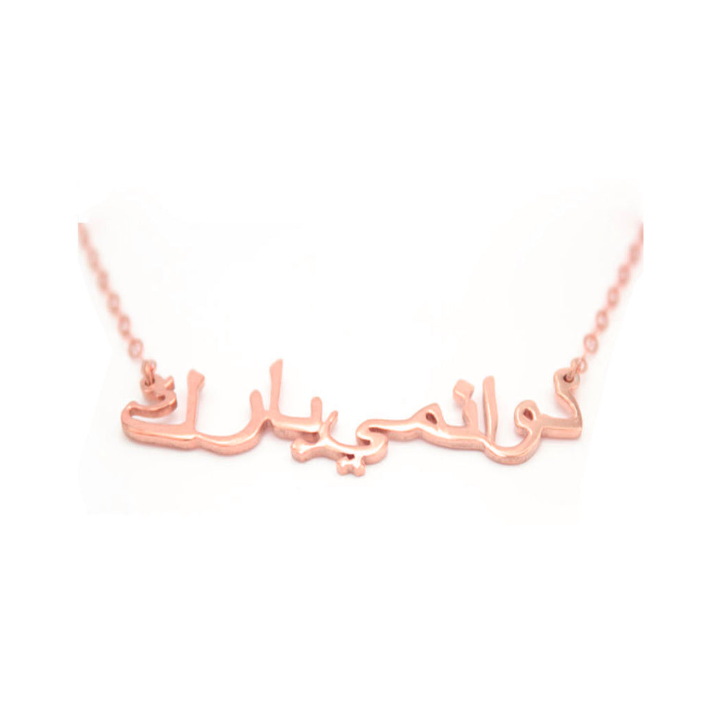 Arabic Nameplate Necklace