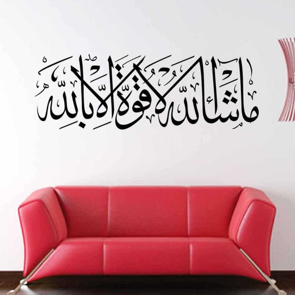 Islamic Masha Allah La Huallah Living Room Wall Decal Home Decor 80 cm x 50 cm - emarkiz-com.myshopify.com